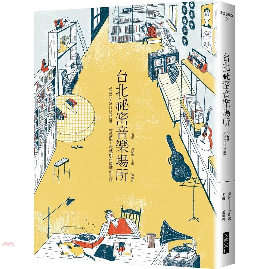 《大塊文化》台北祕密音樂場所:有音樂,我就能在這城市生存[79折]