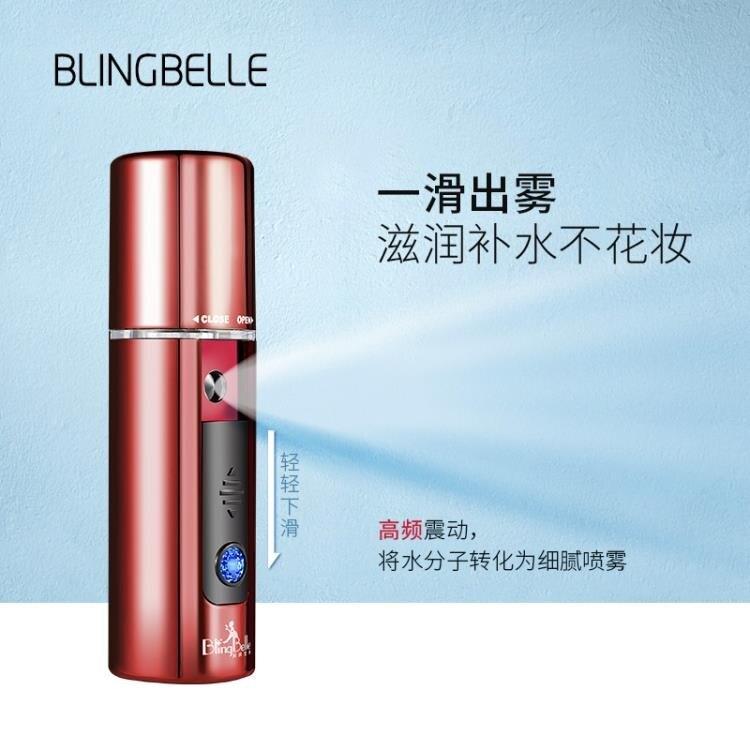 補水儀Blingbelle補水儀便攜加濕器蒸臉器納米噴霧補水儀女手持旅行家用