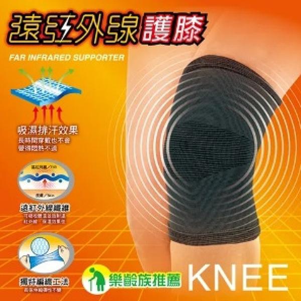 成功 遠紅外線 護膝 /個 S5163