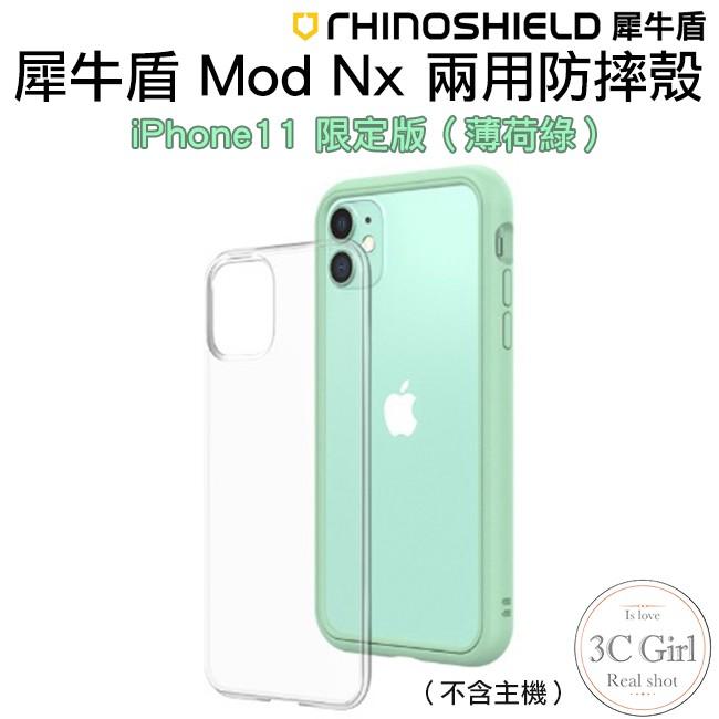 犀牛盾 Mod NX 適用於iPhone 11 Pro Max 薄荷綠 耐衝擊 邊框 背蓋 兩用殼 手機殼 公司貨