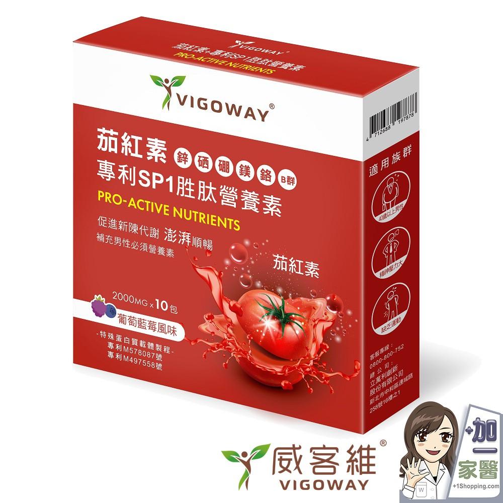 VIGOWAY威客維 專利SP1胜肽營養素10入/盒 茄紅素 鋅 硒 硼 鎂 鉻 B群