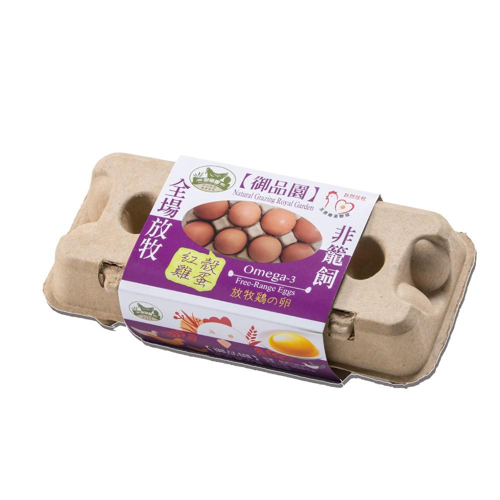 【御品園】紅殼雞蛋 特惠組 10入/4盒禮盒裝