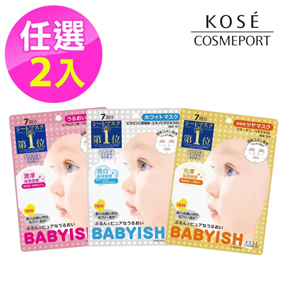 【KOSE COSMEPORT】光映透嬰兒肌面膜 7枚入(2入組)