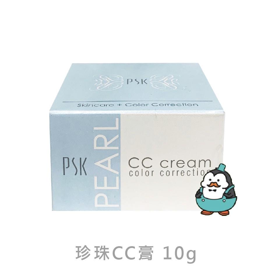 PSK寶絲汀 珍珠CC膏 10g