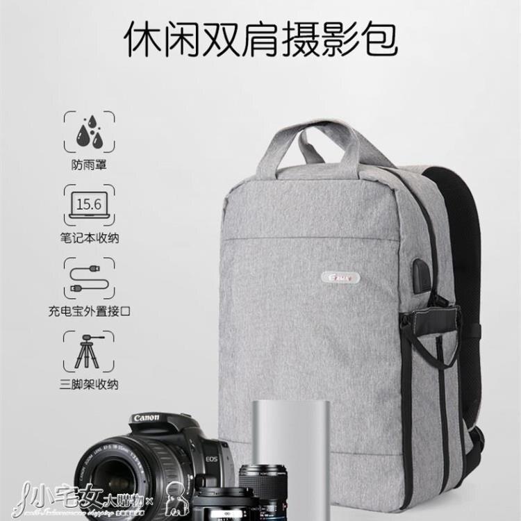 攝影包 單反相機包雙肩6D2攝影包適用佳能EOS RP 5D4 5D3尼康d850 D810 D780 D750收納90D MKS