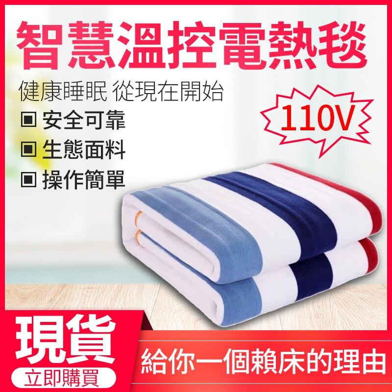 現貨 110v電熱毯  單人/雙人電熱毯 省電型恆溫電熱毯 毛毯 電暖毯 暖身毯 保暖毯 可斷電保護 電毯 寒流必備 床墊
