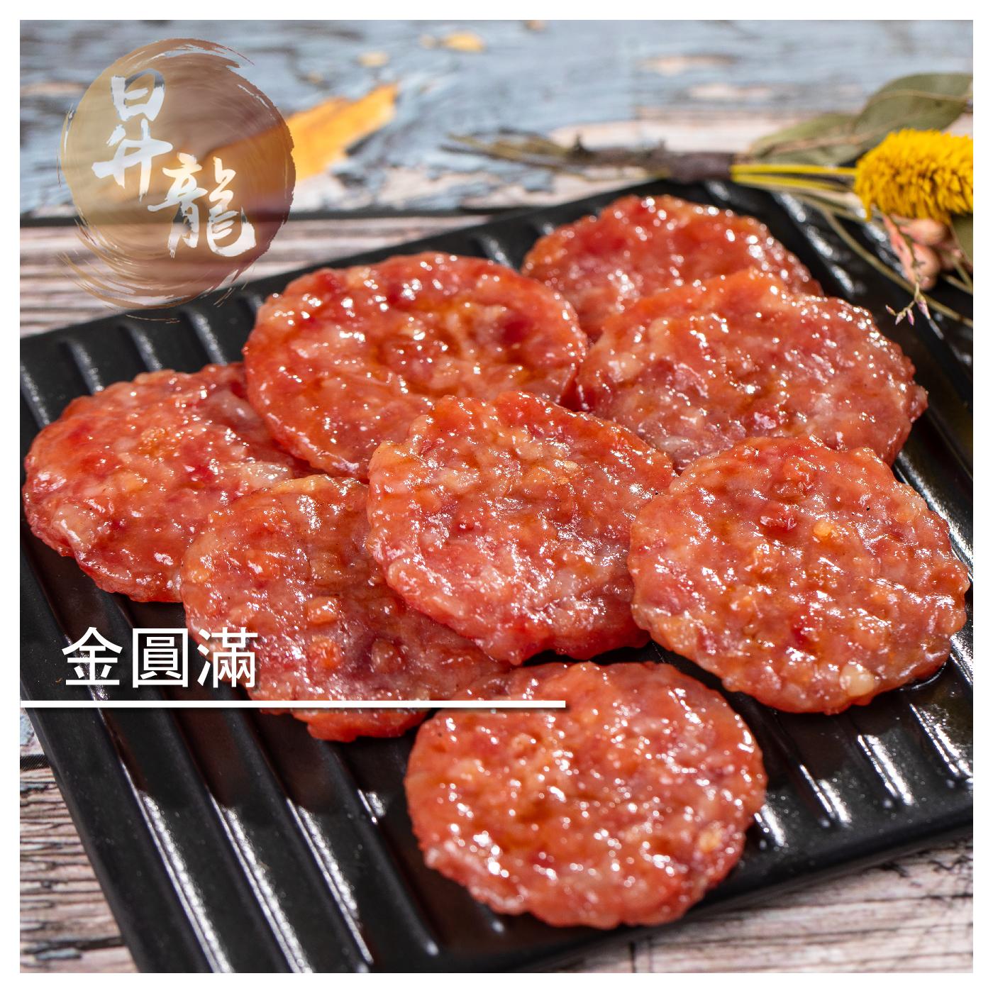 【昇龍肉乾】金圓滿肉乾 炙燒+蜜汁+煙燻•金錢豬肉乾•金幣肉乾•圓燒•岩燒•月見•火烤