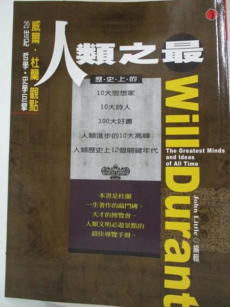 【書寶二手書T8/文學_BWB】人類之最《20世紀 哲學‧史學巨擘 威爾‧杜蘭 觀點》_威爾‧杜蘭
