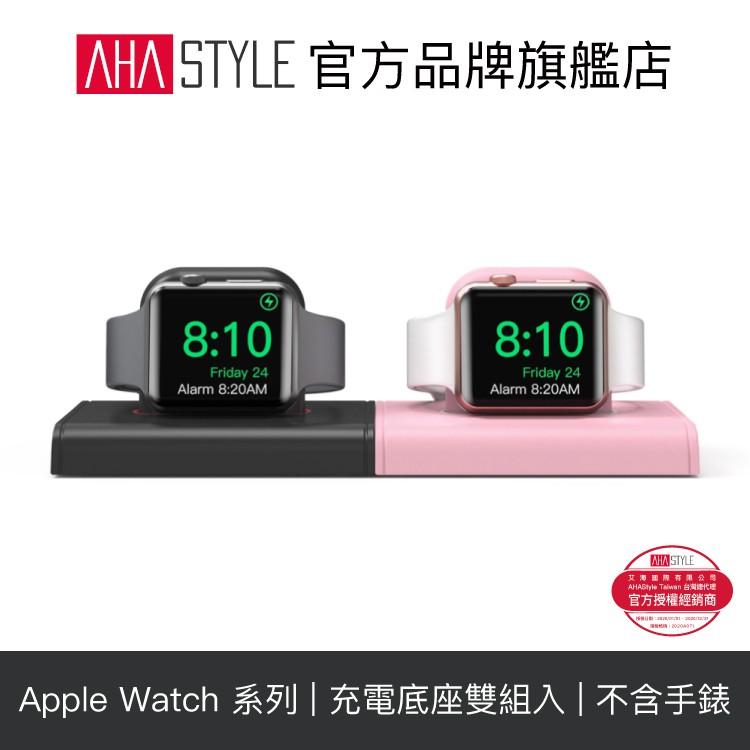AHAStyle Apple Watch 簡約充電底座(兩組入) S1/S2/S3/S4/S5/S6/SE適用