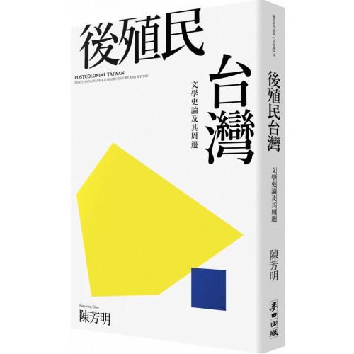 後殖民台灣:文學史論及其周邊(新版)【城邦讀書花園】
