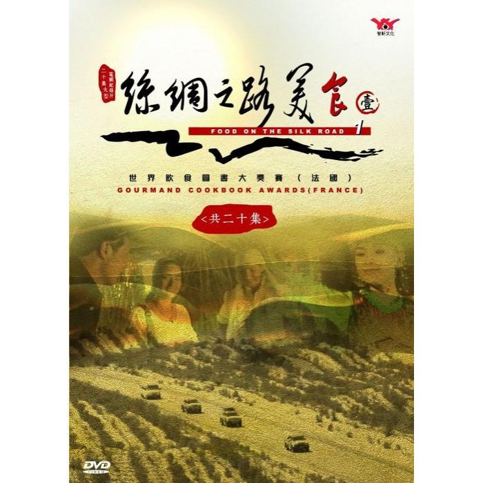 台聖出品 – 絲綢之路美食 《第一輯》 全套20集2片裝DVD – 法國世界飲食圖書大獎賽 – 全新正版