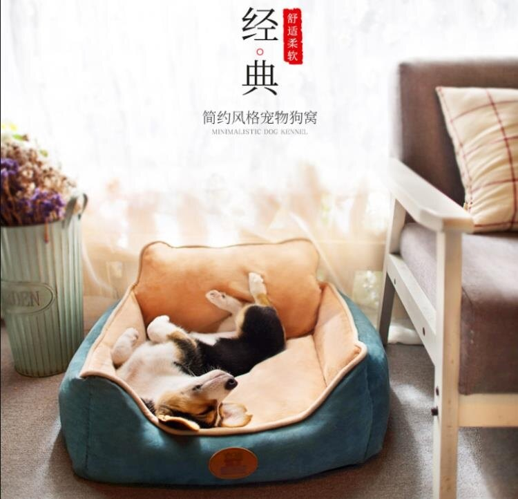 【限時下殺!85折!】泰迪狗窩可拆洗四季通用寵物狗床墊子大型小型犬貓窩冬天保暖用品