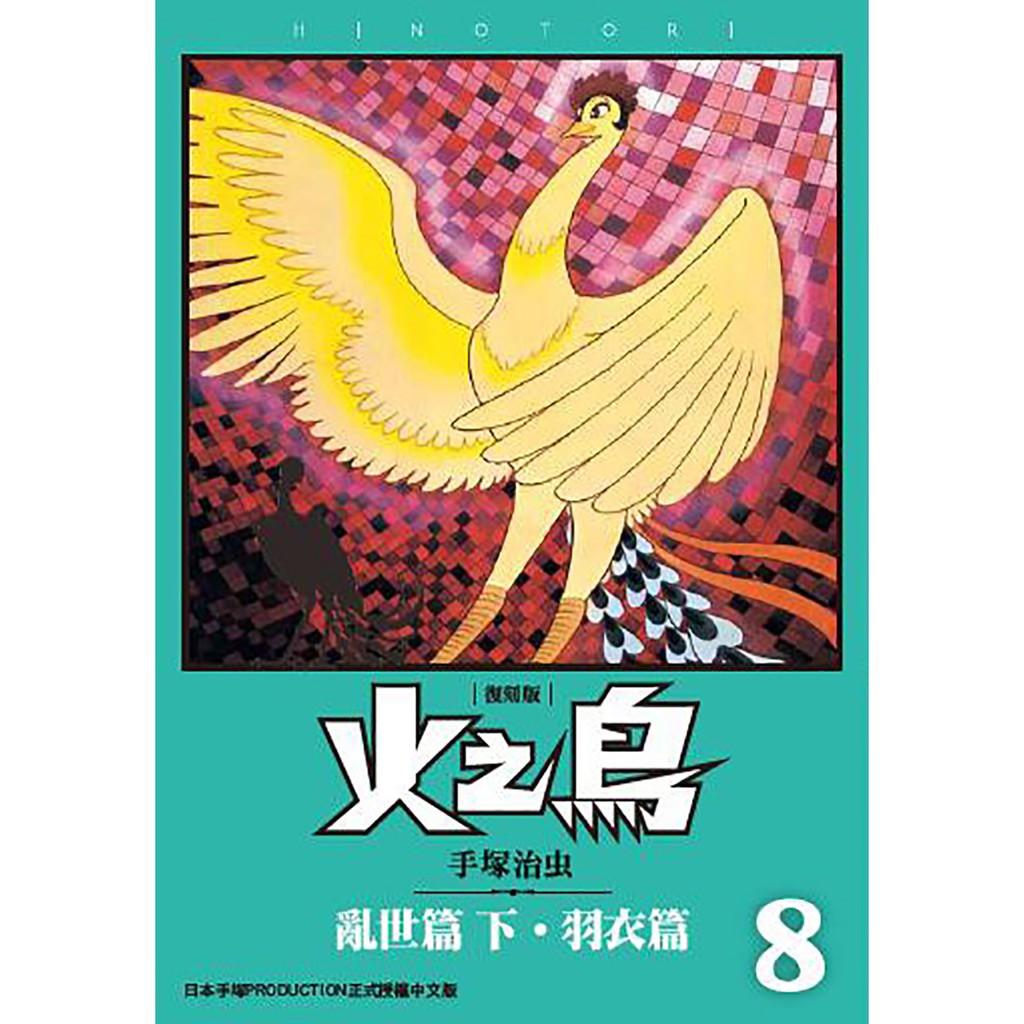 火之鳥 復刻版 8 手塚治虫系列