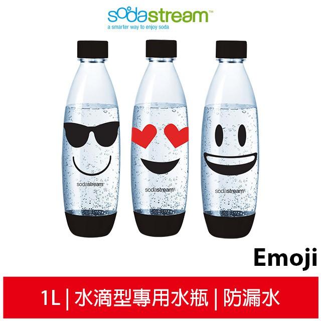 Sodastream 1L水滴型專用水瓶 Emoji 公司貨 氣泡水機專用 寶特瓶