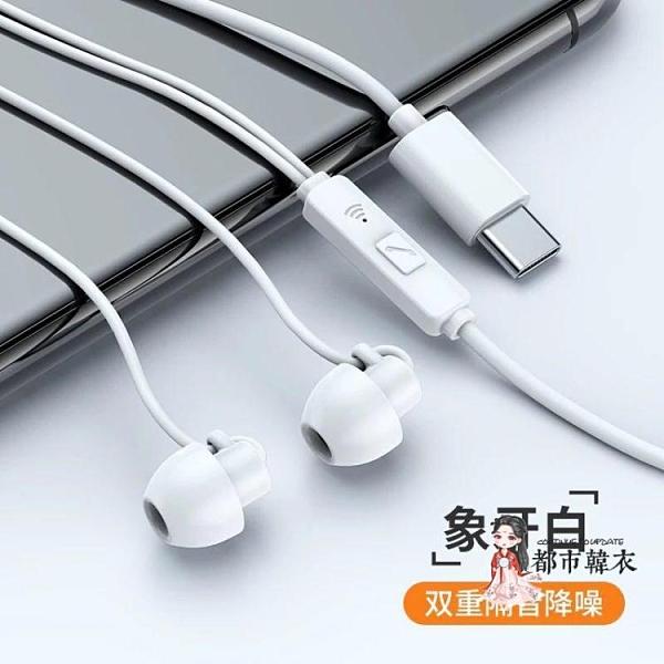 有線睡眠耳機 安卓TYPE-C華為有線硅膠耳塞側睡不壓耳舒適無痛隔音降噪