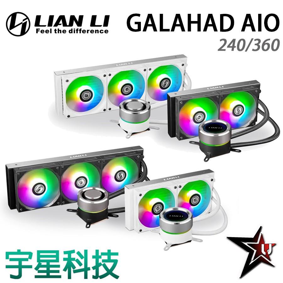 LIAN LI 聯力 GALAHAD AIO 240/360 ARGB 白/黑 宇星科技