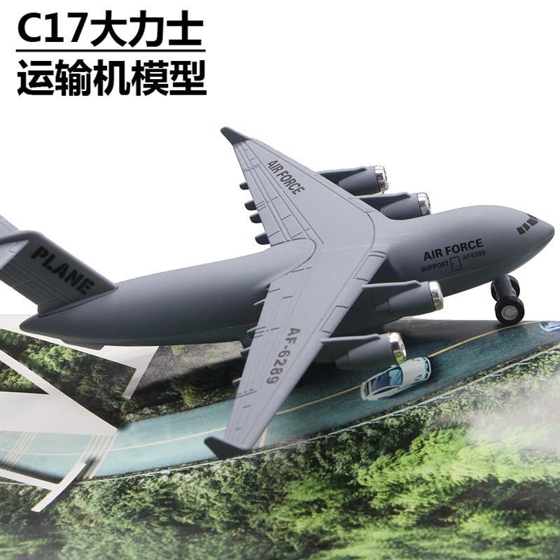 C17軍用運輸機模型回力兒童玩具蛋糕展示架