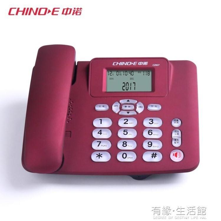 【快速出貨】中諾C267電話機辦公家用有線固定電話坐機座式單機來電顯示免電池  創時代 新年春節送禮
