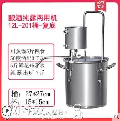釀酒機 家庭用小型釀酒機釀酒設備蒸酒器蒸餾器純露白酒糧食蒸餾水制水器 MKS