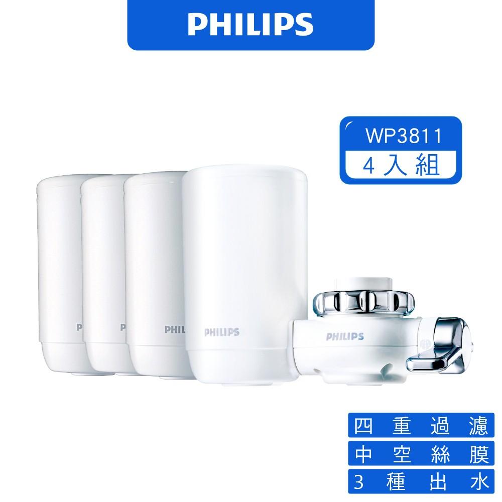 PHILIPS 飛利浦 WP3811 4重複合濾芯 龍頭型淨水器 極淨水龍頭型淨水器 淨水 潔淨 活性碳(一機四芯)