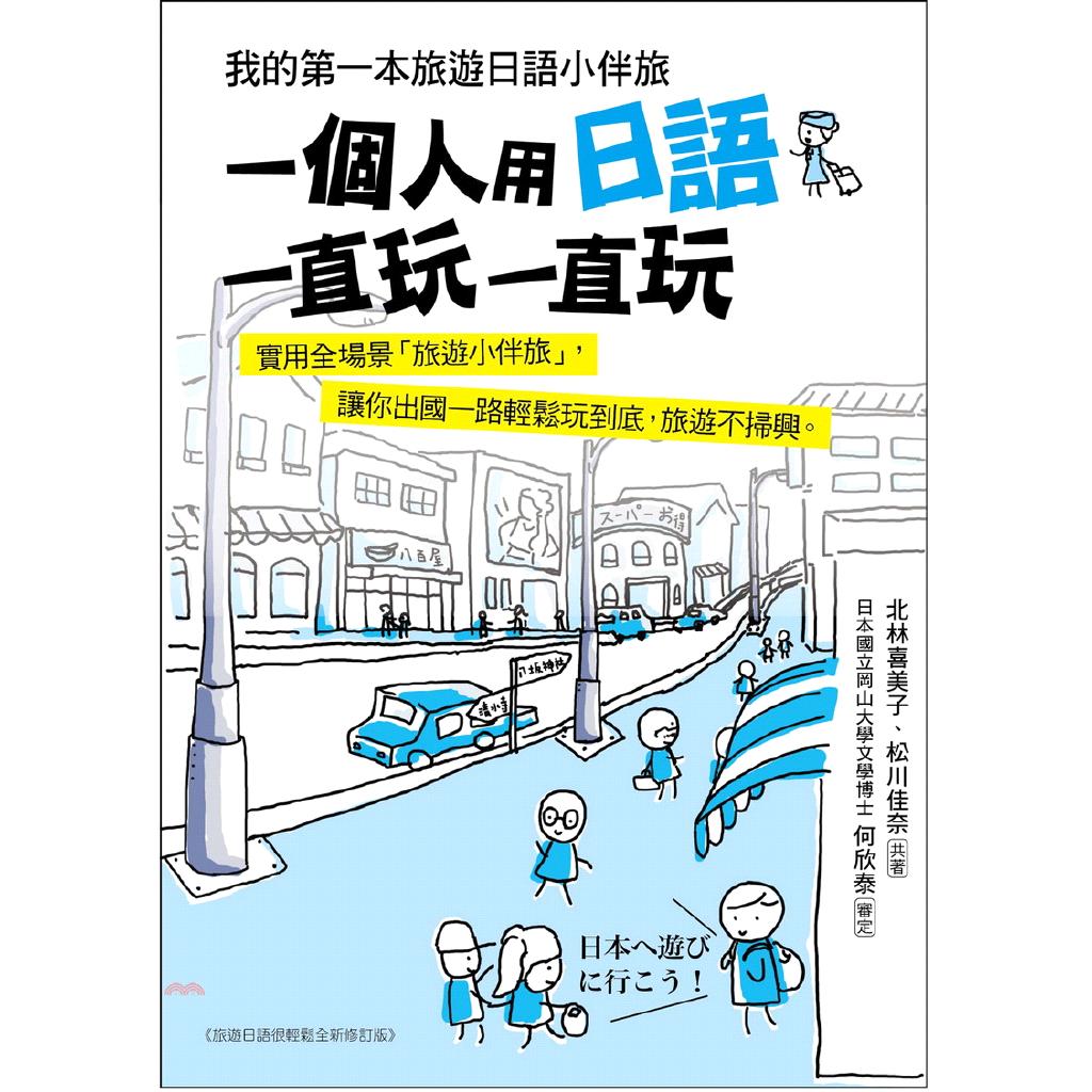 《語研學院出版社》一個人用日語一直玩一直玩:我的第一本旅遊日語小伴旅[75折]