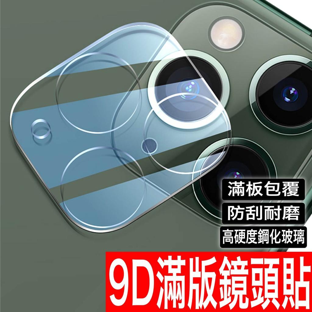 9D全包滿版全透鋼化玻璃鏡頭貼鏡頭保護貼全玻璃適用Iphone12 11 Pro MAX XR XS SE2 7 8