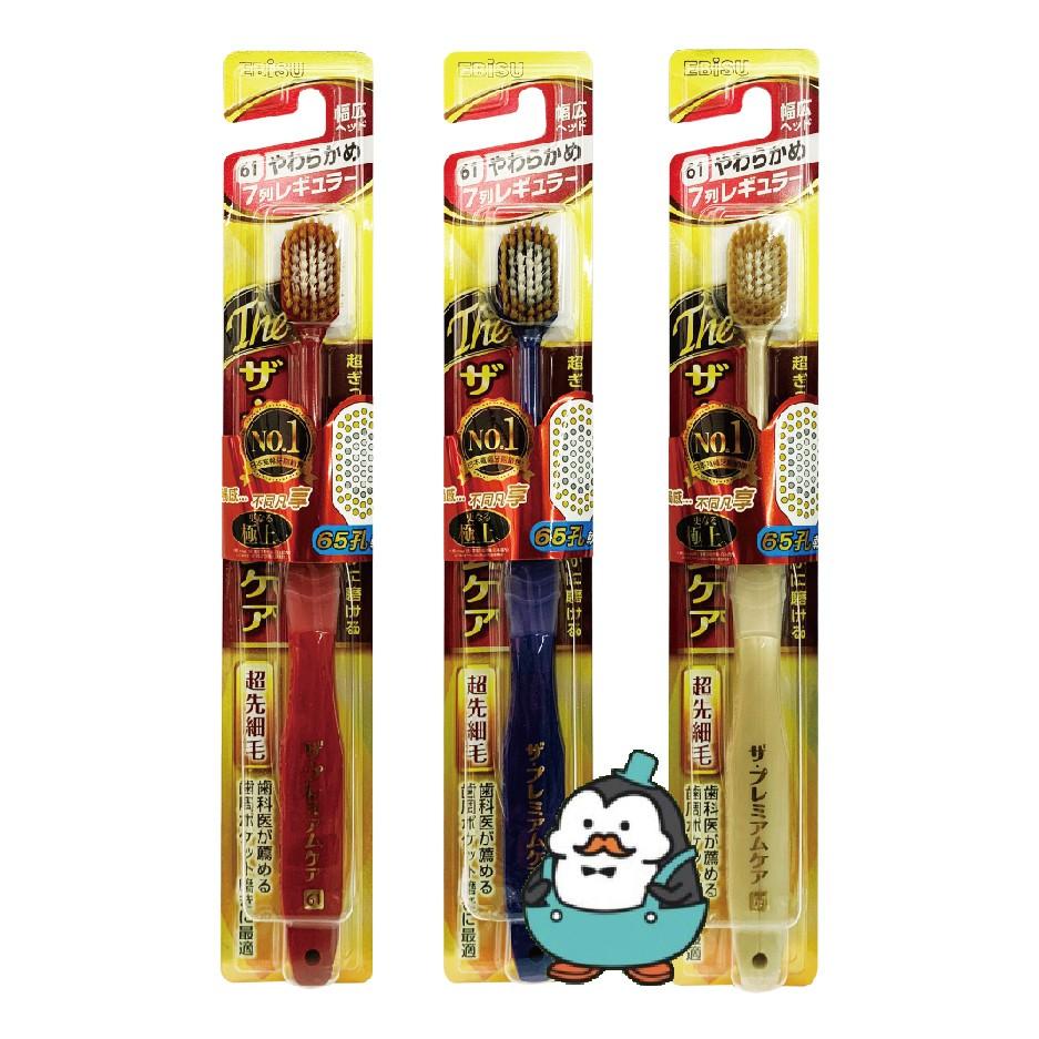 日本EBISU惠百施 7列65孔 61軟毛 優質倍護極上牙刷(一入) : 隨機不挑色