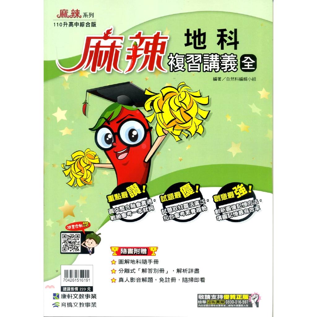 《育橋文教》麻辣複習講義:地科(全)[9折]
