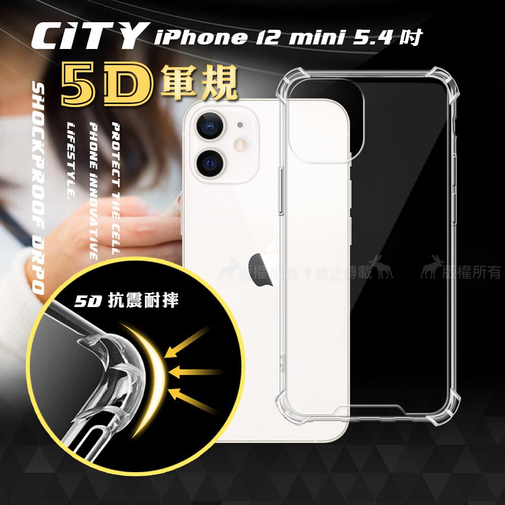 city戰車系列iphone 12 mini 5.4吋 5d軍規防摔氣墊殼 空壓殼 保護殼