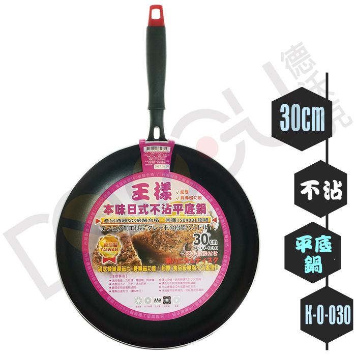 王樣 本味日式不沾平底鍋/30cm 電磁爐適用 不沾鍋 台灣製 K-O-030