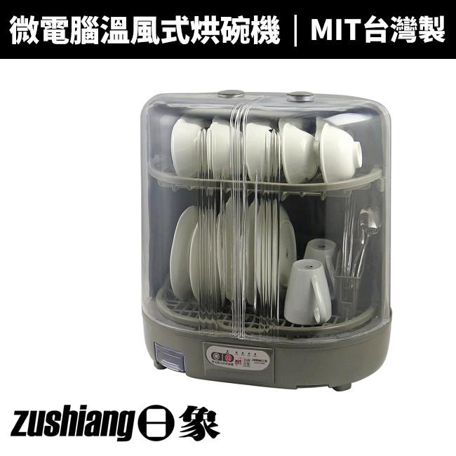 【ZUSHIANG 日象】微電腦直立溫風式烘碗機(ZOEG-3688)