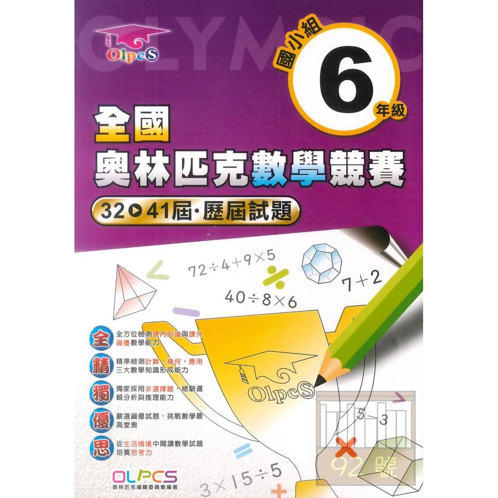 蔡坤龍國小奧林匹克數學競賽試題第32~41屆-國小組6年級