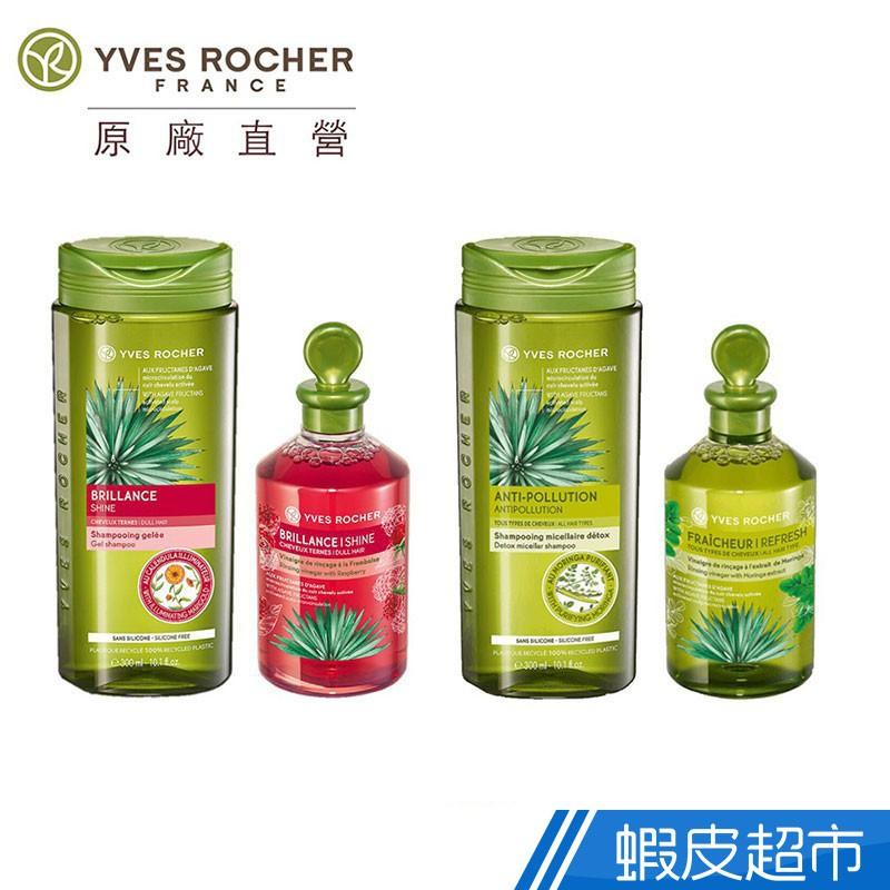 Yves Rocher 伊夫黎雪 辣木籽淨化/ 龍舌蘭木莓亮澤髮醋洗髮組合150ml+300ml