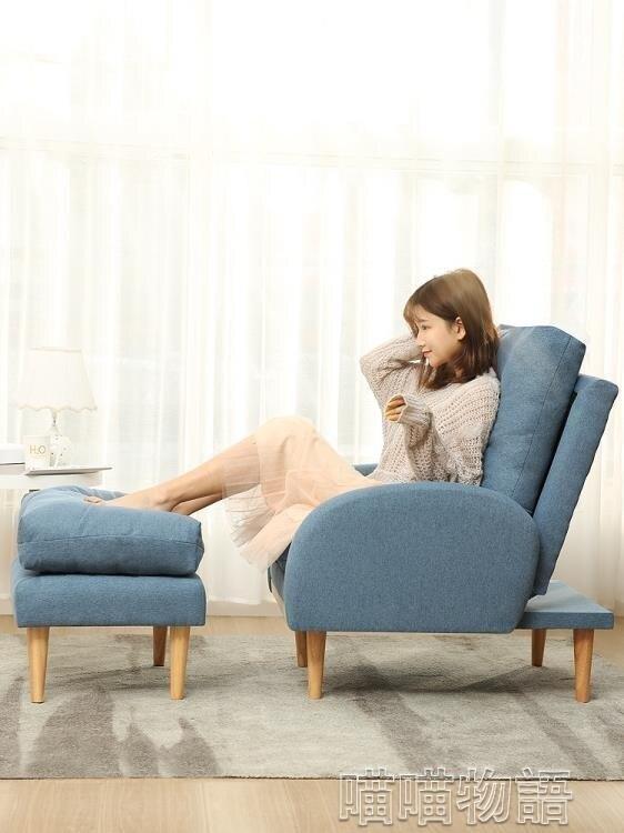 懶人沙發懶人沙發單人陽台躺椅臥室小沙發椅榻榻米休閒網紅小型折疊靠背椅   【新年鉅惠】