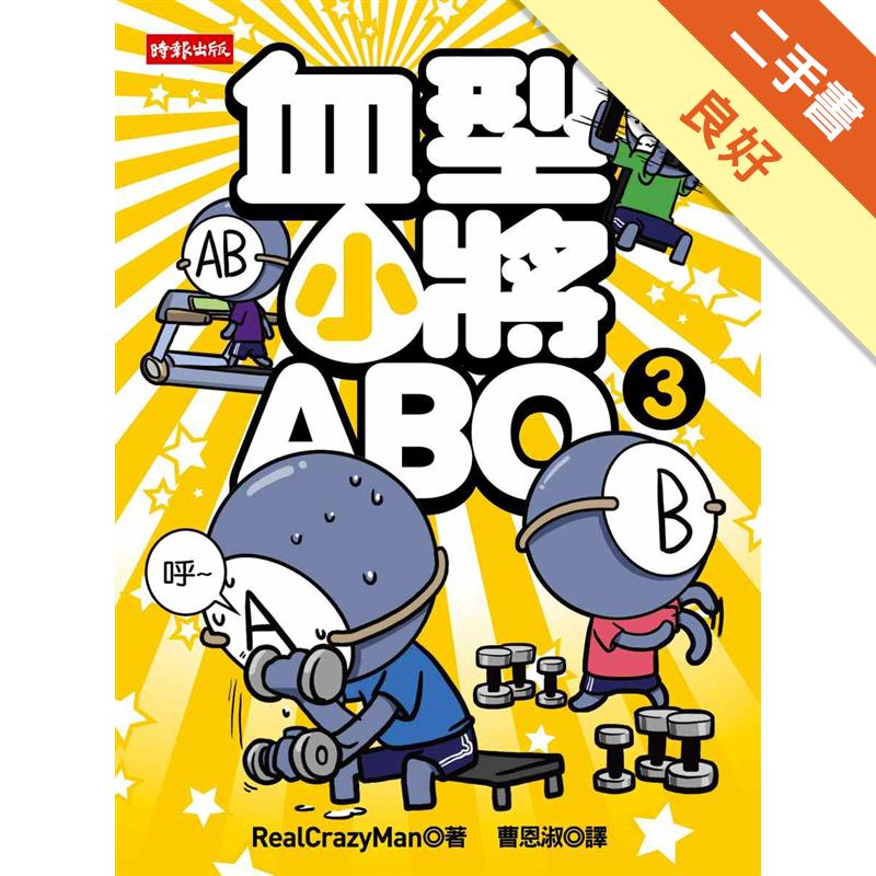 血型小將ABO(3)[二手書_良好]9782