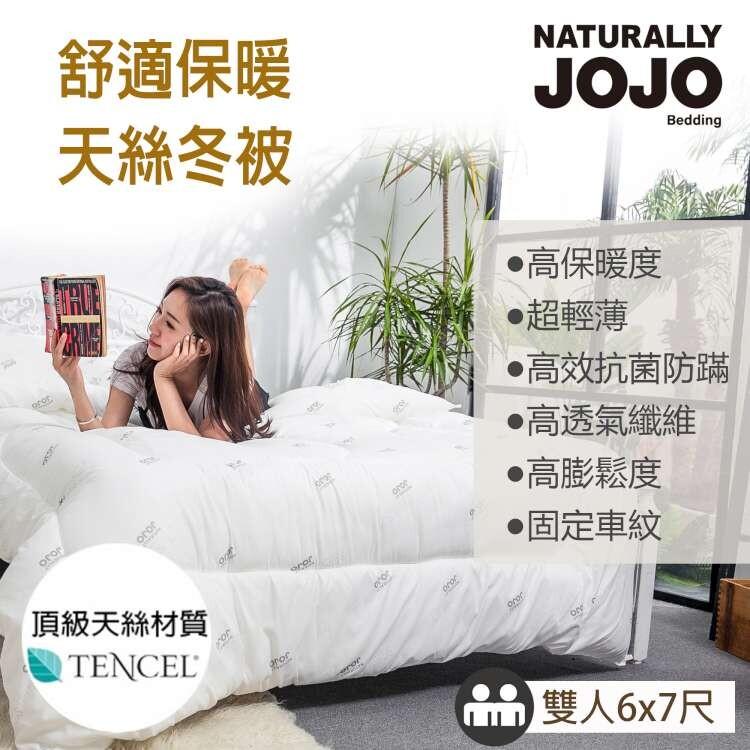 naturally jojo 摩達客推薦-舒適保暖天絲被-雙人6x7尺