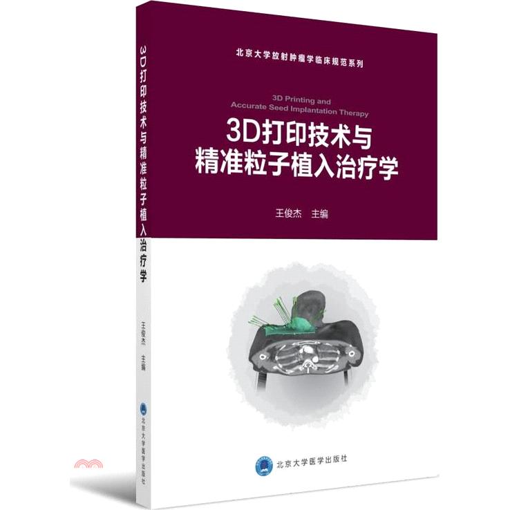 3D打印技術與精準粒子植入治療學(簡體書)[75折]