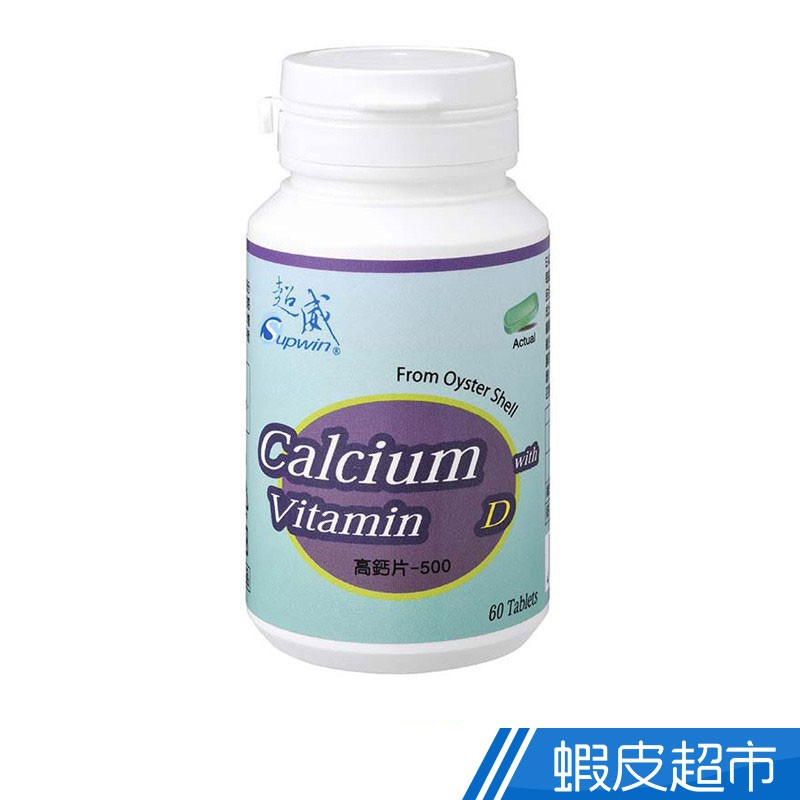 Supwin 超威高鈣片+D3 60顆/瓶 養顏美容 美麗魅力 現貨 蝦皮直送
