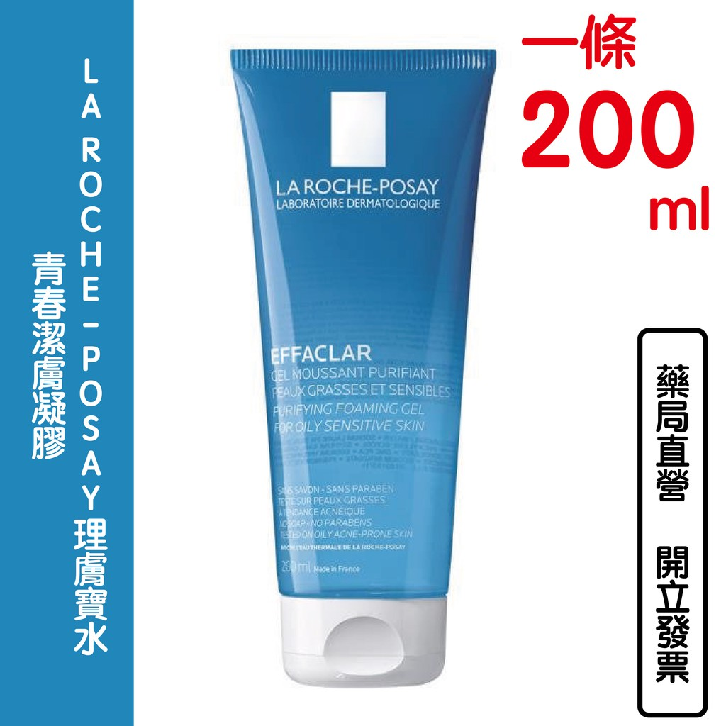 LA ROCHE-POSAY 理膚寶水 青春潔膚凝膠 200ml 原廠公司貨