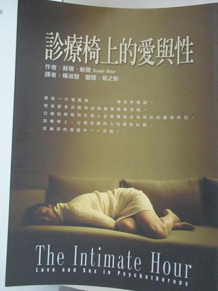 【書寶二手書T7/心理_BV2】診療椅上的愛與性-心理推理系列41_蘇珊.鮑爾(Susan Baur)