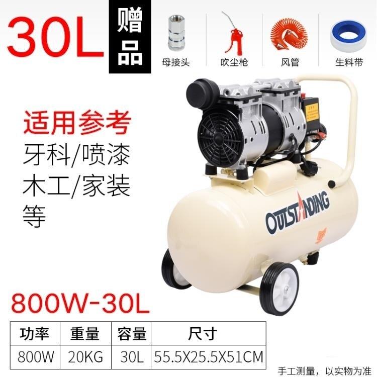 空壓機空壓機小型高壓木工家用220V奧突斯空氣壓縮機充無油靜音磅打氣泵