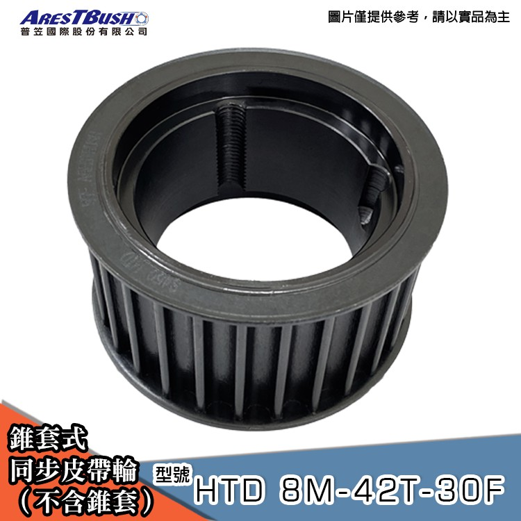 錐套式同步皮帶輪 Taper Bushing Timing Pulley HTD- 8M - 42T - 30F