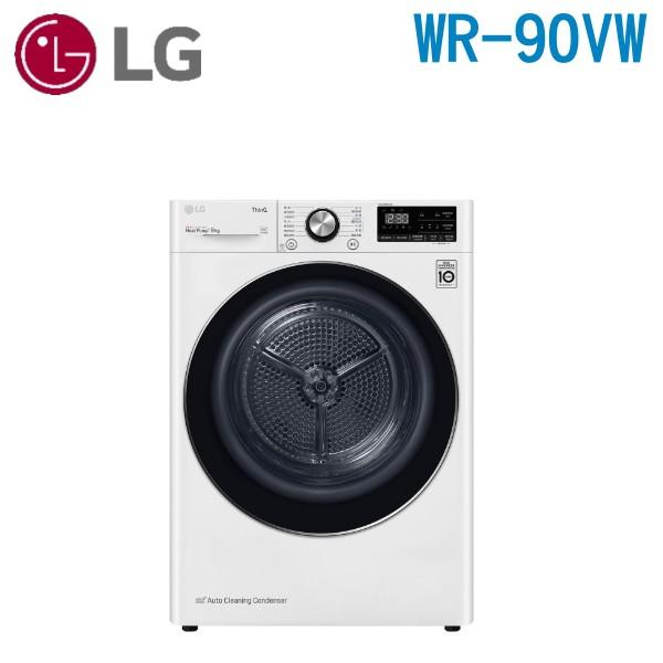 LG 樂金 可議價 9公斤變頻免曬衣乾衣機 WR-90VW