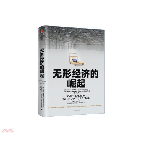 《中信出版社》無形經濟的崛起(簡體書)[75折]