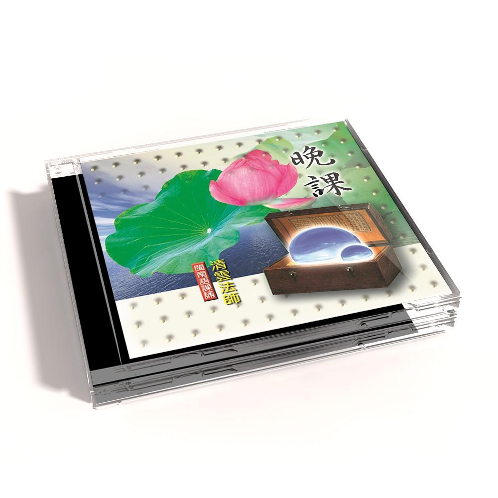 【新韻傳音】晚課 閩南語課誦CD 清雲法師 MSPCD-33002