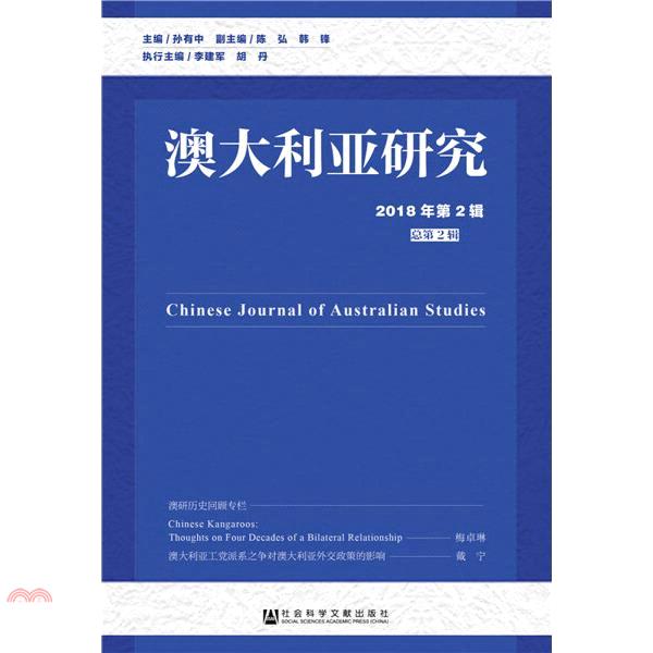 澳大利亞研究(簡體書)[65折]