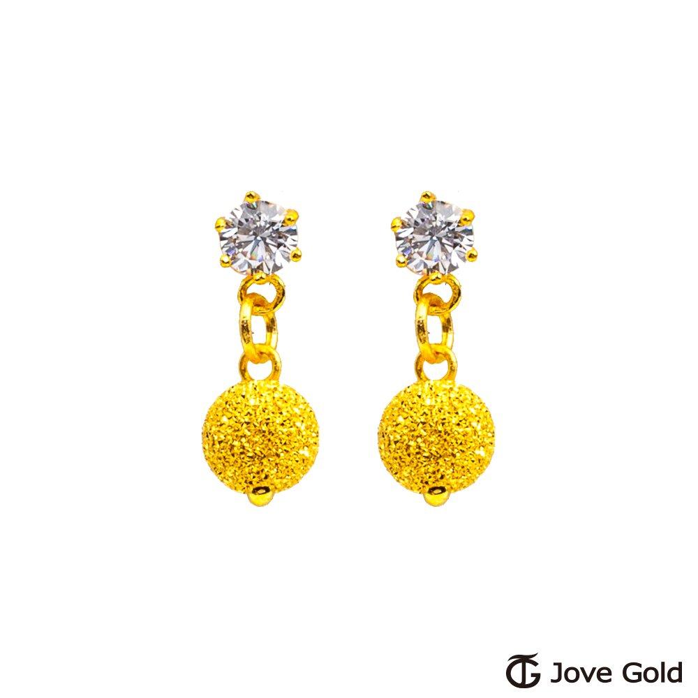 JoveGold漾金飾 寵愛妳黃金耳環
