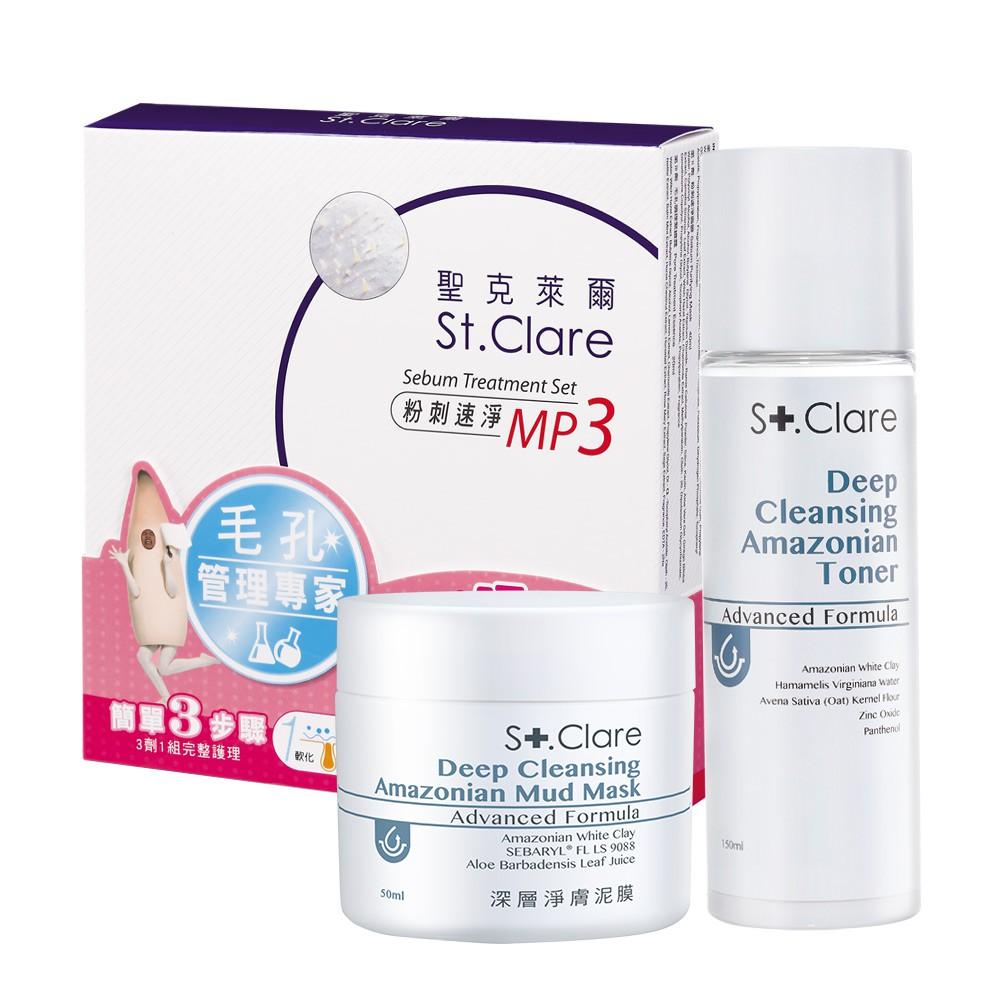St.Clare聖克萊爾 粉刺MP3+深層淨膚泥膜50ml+亞馬遜白泥毛孔緊膚水