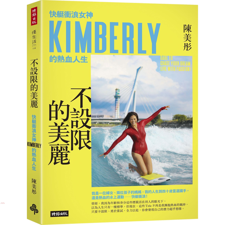 《時報文化》不設限的美麗:快艇衝浪女神Kimberly的熱血人生[79折]