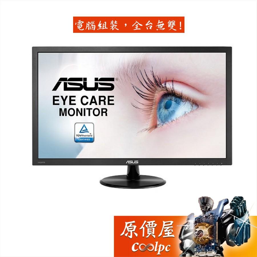 ASUS華碩 VP247HAE 23.6吋/1A1H/5ms/VA/無喇叭/保固三年/螢幕/原價屋